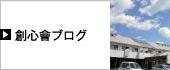 創心會ブログ
