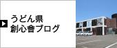 うどん県創心會ブログ